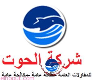 شركة الحوت للمقاولات العامة
