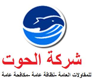 شركة الحوت